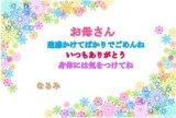メッセージカード【ギフトアイス用】
