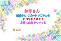 画像1: メッセージカード【ギフトアイス用】